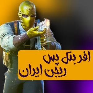 آفر بتل پس کالاف دیوتی ریجن ایران $3