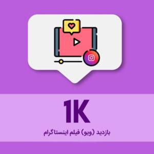 1000 ویو ویدیو اینستاگرام