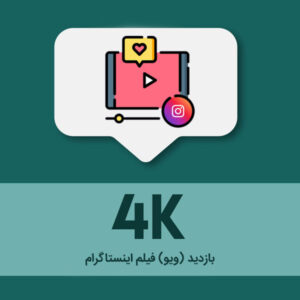 4000 ویو ویدیو اینستاگرام