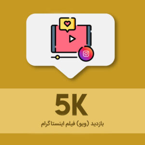 5000 ویو ویدیو اینستاگرام